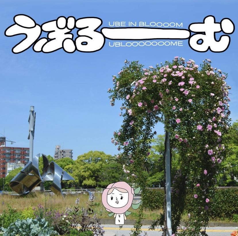 #ガーデンシティうべ