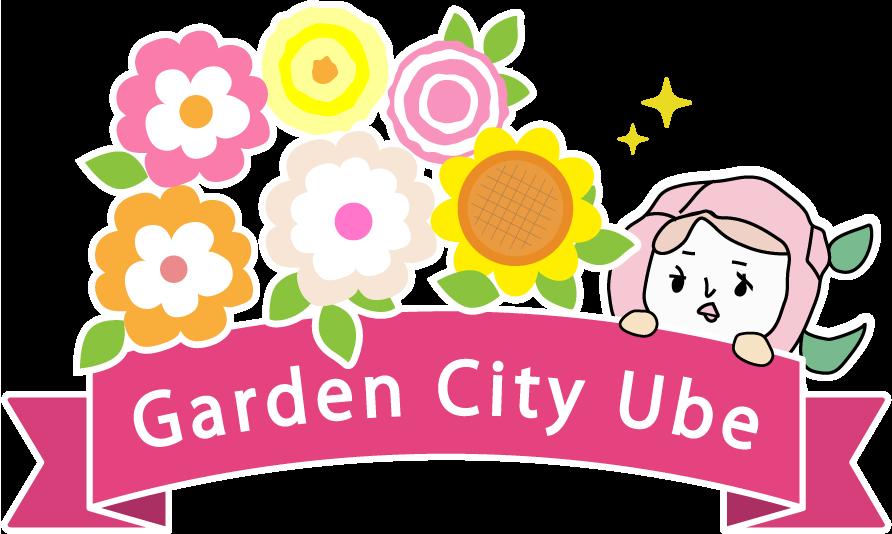 ガーデンシティうべ