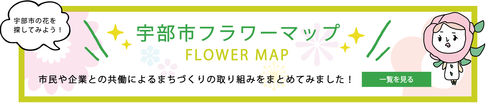 宇部市フラワーマップ